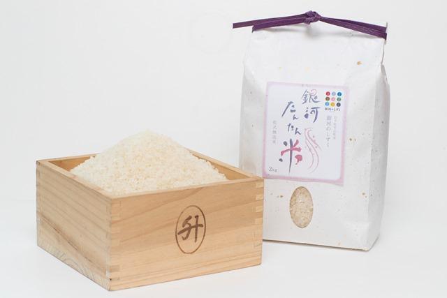 銀河たんたん米(精米2kg)-パッケージ
