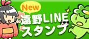 遠野LINEスタンプ