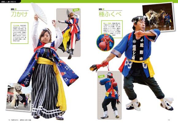 写真でわかる!遠野郷しし踊り大図鑑 掲載ページ3