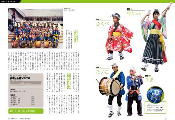写真でわかる!遠野郷しし踊り大図鑑 掲載ページ4