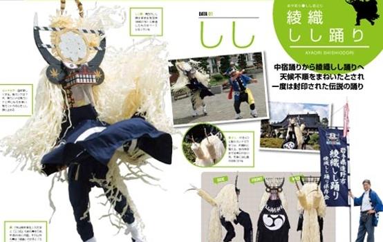 写真でわかる!遠野郷しし踊り大図鑑 掲載ページ2
