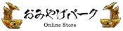 おみやげパーク【名古屋のお土産通信販売】名古屋を代表する老舗店が集まったお土産通販サイト