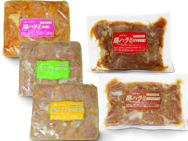 住田鶏ハラミ(冷凍300g)味は5種類:5個セット!【送料込み】