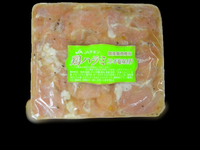 住田鶏ハラミ「ネギ塩味付」(冷凍300g)