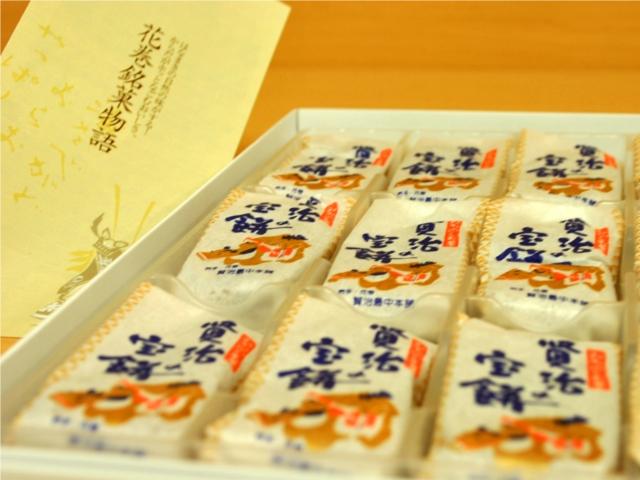 くるみゆべし賢治の宝餅(12個入り)