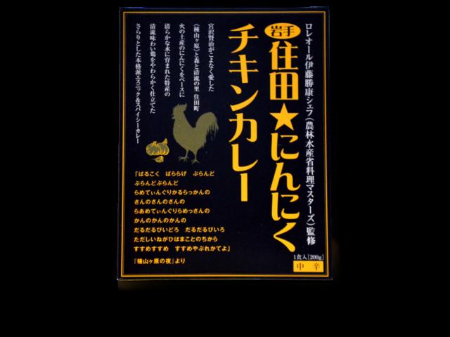 住田にんにくチキンカレー【送料無料】