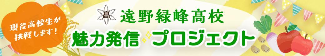 遠野緑峰高校 魅力発信プロジェクト