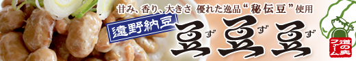 遠野納豆「豆・豆・豆」(ず・ず・ず)バナー