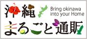 沖縄まるごと通販