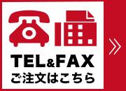 TEL及びFAX注文